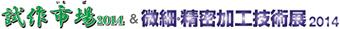 試作市場2014&微細・精密加工技術展2014