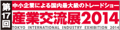 産業交流展2014